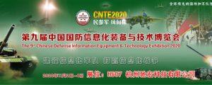 中国国防信息化装备与技术博览会